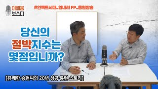 [이해웅의 보스다] [본] 유쾌한 승현씨의 20년 성공·롱런 스토리