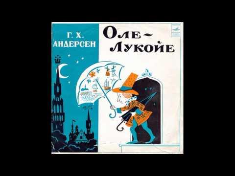 Оле-Лукойе. Г. Х. Андерсен. Д-31697. 1972