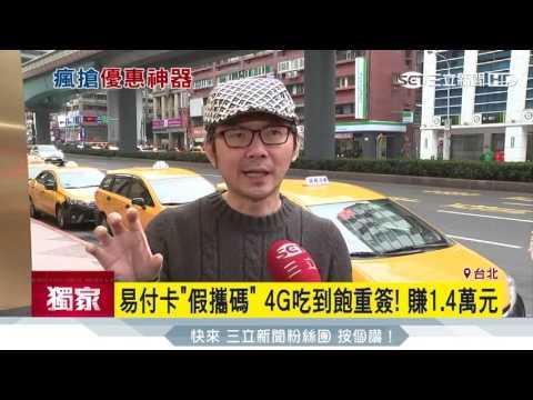 【獨家】易付卡「假攜碼」 4G吃到飽重簽!賺1.4萬元|三立新聞台