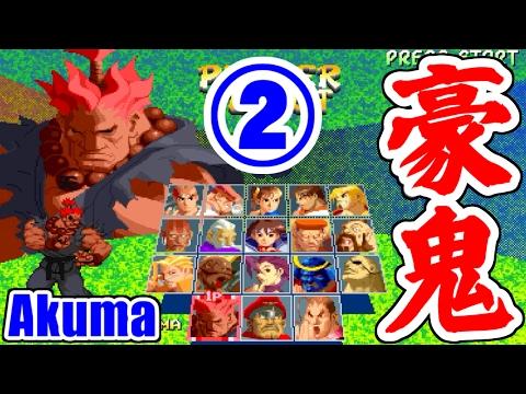 [2/3] 豪鬼 - STREET FIGHTER ZERO2(AC版)