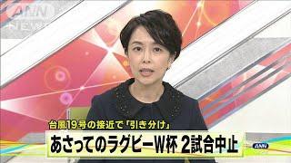 ラグビーW杯、12日の2試合中止に 台風19号の影響で(19/10/10)