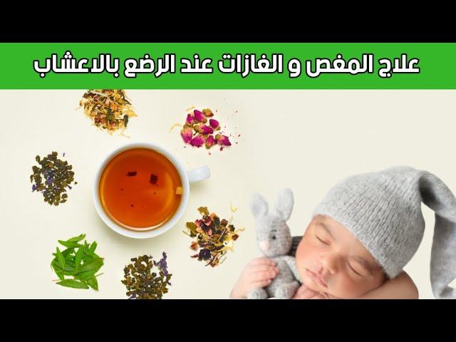 علاج المغص و الغازات و الامساك عند الاطفال الرضع بالاعشاب Youtube