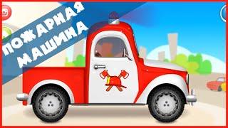 МУЛЬТИК ПРО ПОЖАРНУЮ МАШИНУ Смотреть мультики машинки для детей Пожарная машина Видео для детей