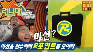 달려라~ 달려~ 런닝맨 체험관 미션대결! R포인트를 모아라! 인사동 런닝맨 체험관 테마파크 Running Man Theme Park