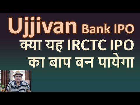 ujjivan-small-finance-bank-ipo