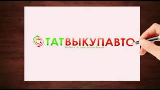 Татвыкупавто выкуп авто Казань Татарстан, выкуп в день обращения в любом состоянии авто!!!(, 2017-02-16T07:56:53.000Z)