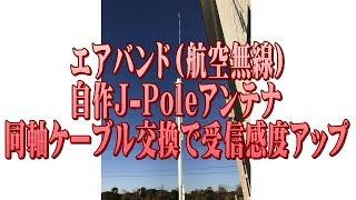 エアバンド用の自作Jポールアンテナに、安い中国製の5D同軸ケーブル(50...