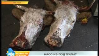 Подозрительный склад мяса обнаружен неподалёку от центрального рынка Иркутска(, 2015-09-18T05:47:33.000Z)