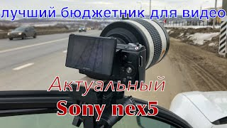 Sony Nex 5 в 2021 году