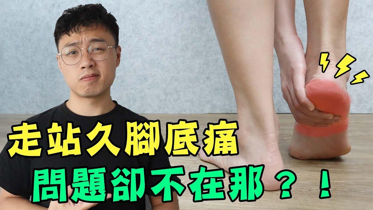 走久站久就腳底痛,惱人的足底筋膜炎問題卻不在腳底?
