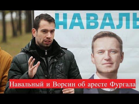 Навальный и Ворсин