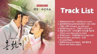 홍천기 OST (Lovers of the Red Sky OST) Part 1-7