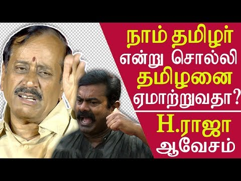 H raja vs seeman, seeman is cheating tamils h raja blast seeman tamil news tamil news live redpix    Bjp national secretary h raja blasted at naam tamilar seeman, he said there is a huge number of laborers from bangladesh intruded in tamil nadu and have taken up the employment opportunities of tamil youth but people like seeman who is not raising the issue at all , said h raja      raja, h raja, h raja speech, h raja latest speech, h.raja, h.raja comedy, h raja vs seeman, seeman, சீமான்,   More tamil news tamil news today latest tamil news kollywood news kollywood tamil news Please Subscribe to red pix 24x7 https://goo.gl/bzRyDm  #tamilnewslive sun tv news sun news live sun news