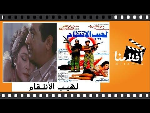 الفيلم العربي -  لهيب الانتقام -  بطولة  - نور الشريف ولبلبه وصلاح ذو الفقار motarjam
