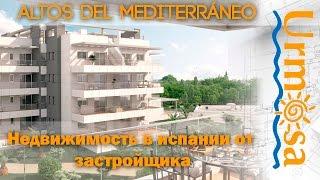 Недвижимость в Испании от застройщика - Urmosa. Altos de Mediteraneo. Купить квартиру в Испании(, 2017-04-21T17:26:48.000Z)