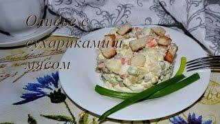 Салат Оливье с сухариками и свининой