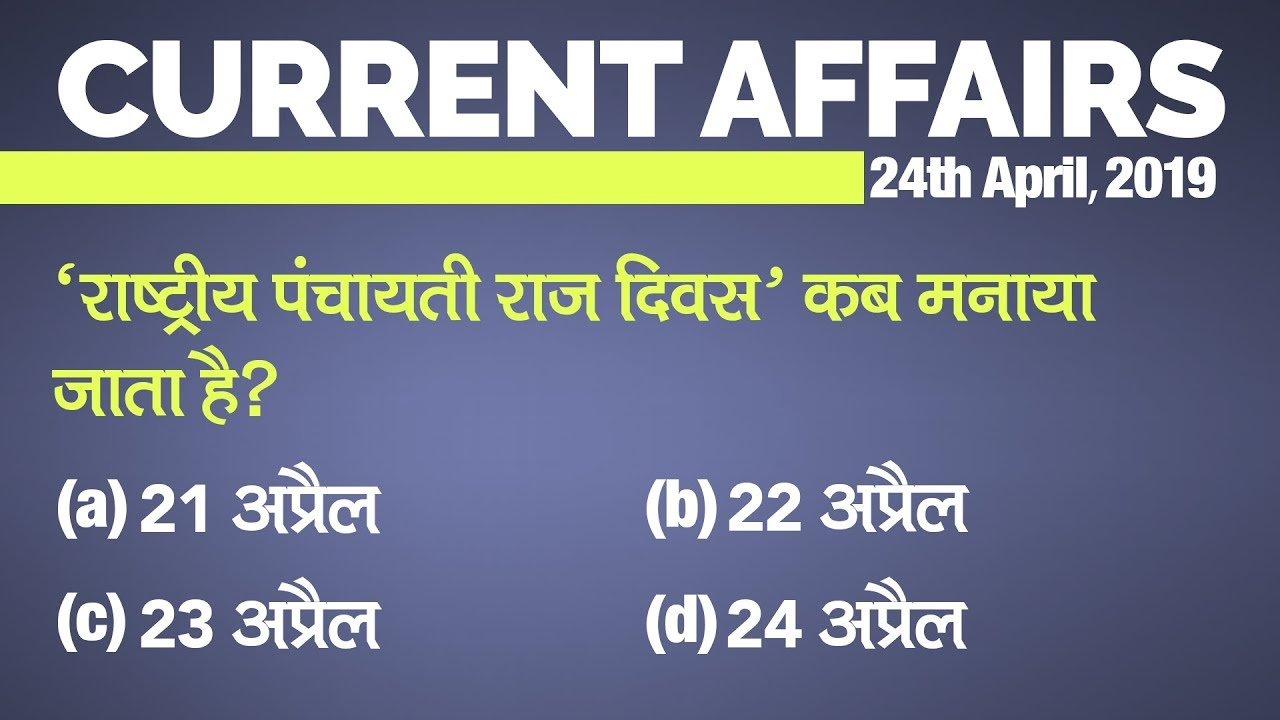 Current Affairs (24 April 2019): Daily Current Affairs in Hindi