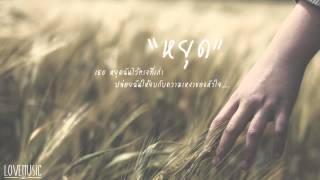 Monotone Group - หยุด