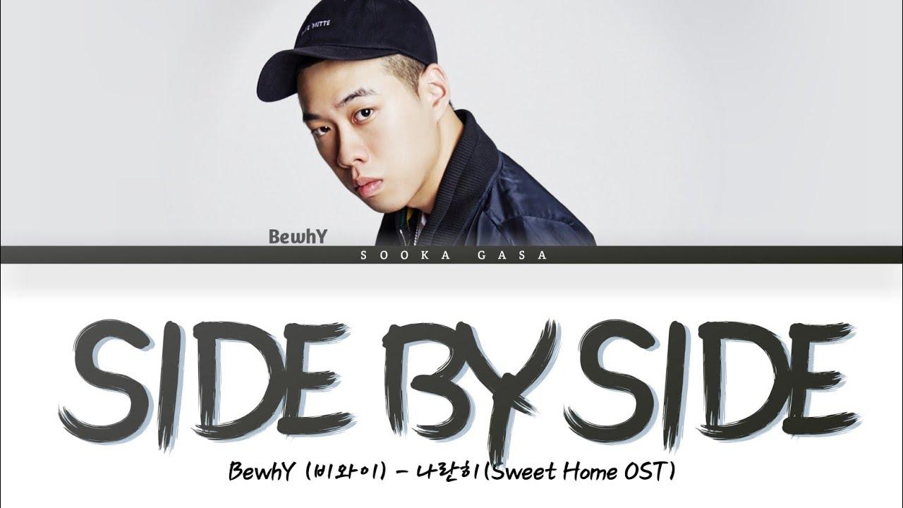 When i felt so cowardly. Download Bewhy 비와이 Side By Side 나란히 Sweet Home Ost Lyrics Han Rom Eng Mp4 3gp Hd Naijagreenmovies Fzmovies Netnaija