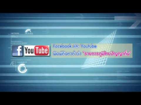 รายการวิทยุ ภูมิไทยปัญญาถิ่น 27-05-58