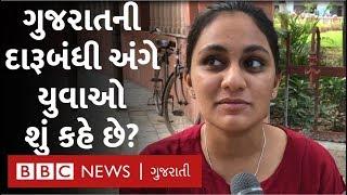 ગુજરાતમાં દારૂબંધી અંગે લોકો શું કહે છે?