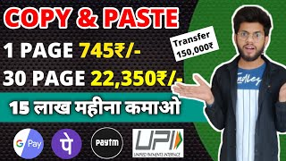 Earn 1,50,0000₹ Per Month Only Copy & Paste Work 2021   Make Money Online  Online Typing Job At Home screenshot 4