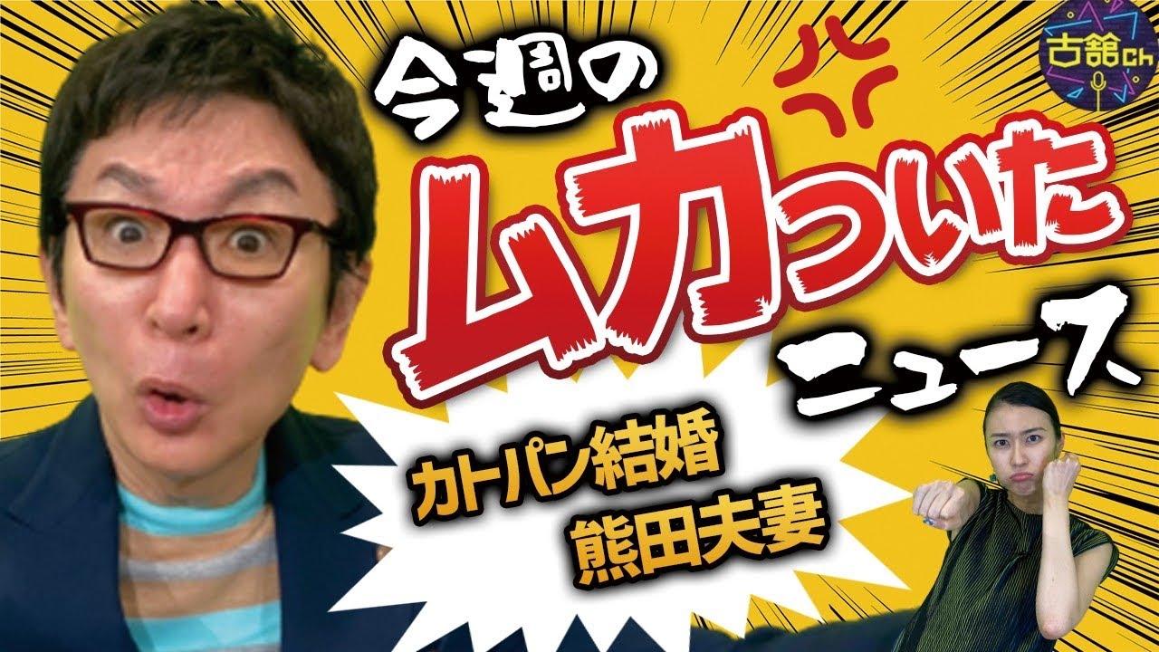 熊田曜子さん夫妻の音声データ。加藤綾子さんお相手のモテぷりに古舘妬む。本音でムカついたニュース!