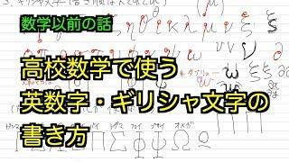 数学以前の話】高校数学で使う英数字・ギリシャ文字の書き方 - YouTube