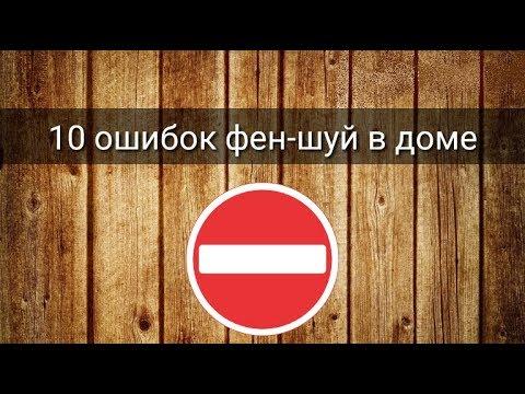 10 ОШИБОК ФЕН-ШУЙ