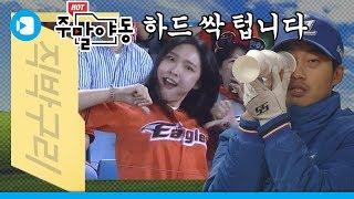 하드 탈탈 털었다...★주말야동★으로 2019 프로야구…