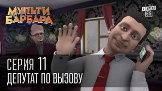 Мульти Барбара, серия 11 - Депутат по вызову, Веломилиция, Антимоскальский Мат, Подарок тёще