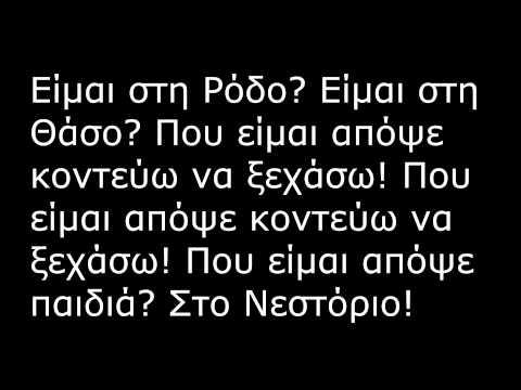 Locomondo οδύσσεια στίχοι/lyrics