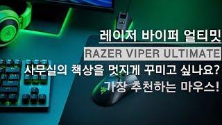 여태썼던 마우스 중에 가장 추천! 레이저 바이퍼 얼티밋(RAZER VIPER ULTIMATE)
