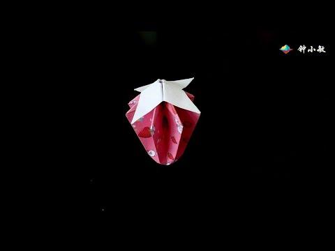 Origami Strawberry.How to fold a strawberry in paper?手工摺紙,摺紙草莓教程,草莓怎麽折?