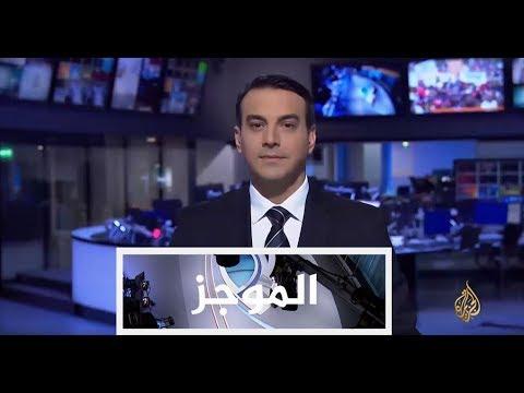 موجز العاشرة مساء 18/11/2017  - نشر قبل 6 ساعة