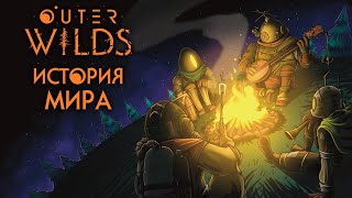 История Мира Outer Wilds
