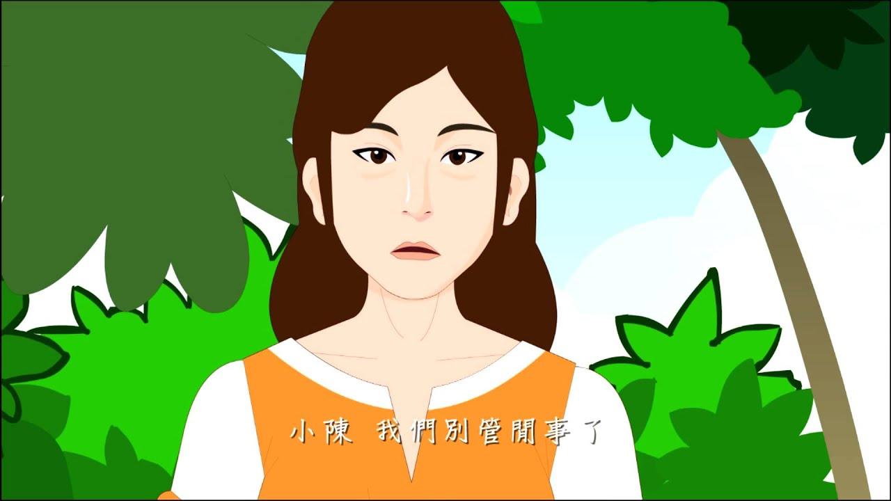 【愛護生命的故事】放生感應脫劫難【358】 - YouTube