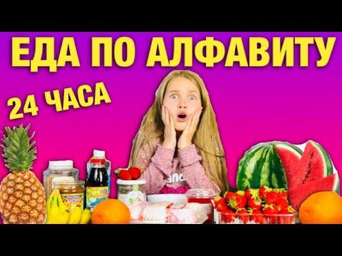"""24 ЧАСА ЕДА по АЛФАВИТУ / Нашла продукт на букву """"Ы"""" /Что случилось? /  НАША МАША"""