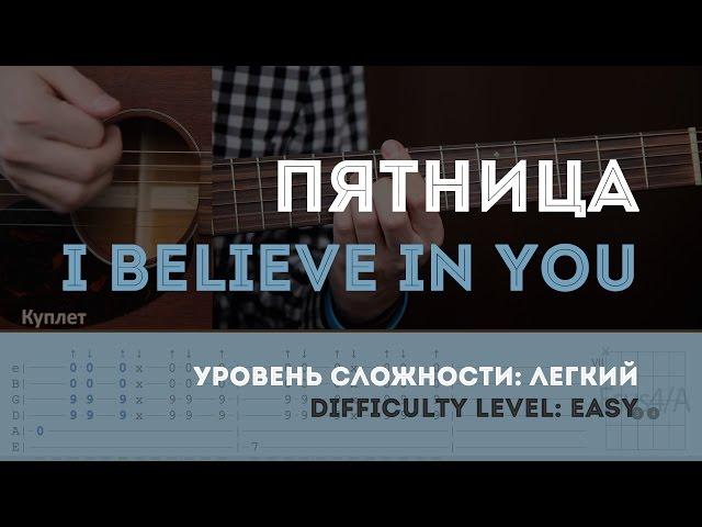 Как играть на гитаре Пятница – I Believe In You. YouPlayGuitarEasily