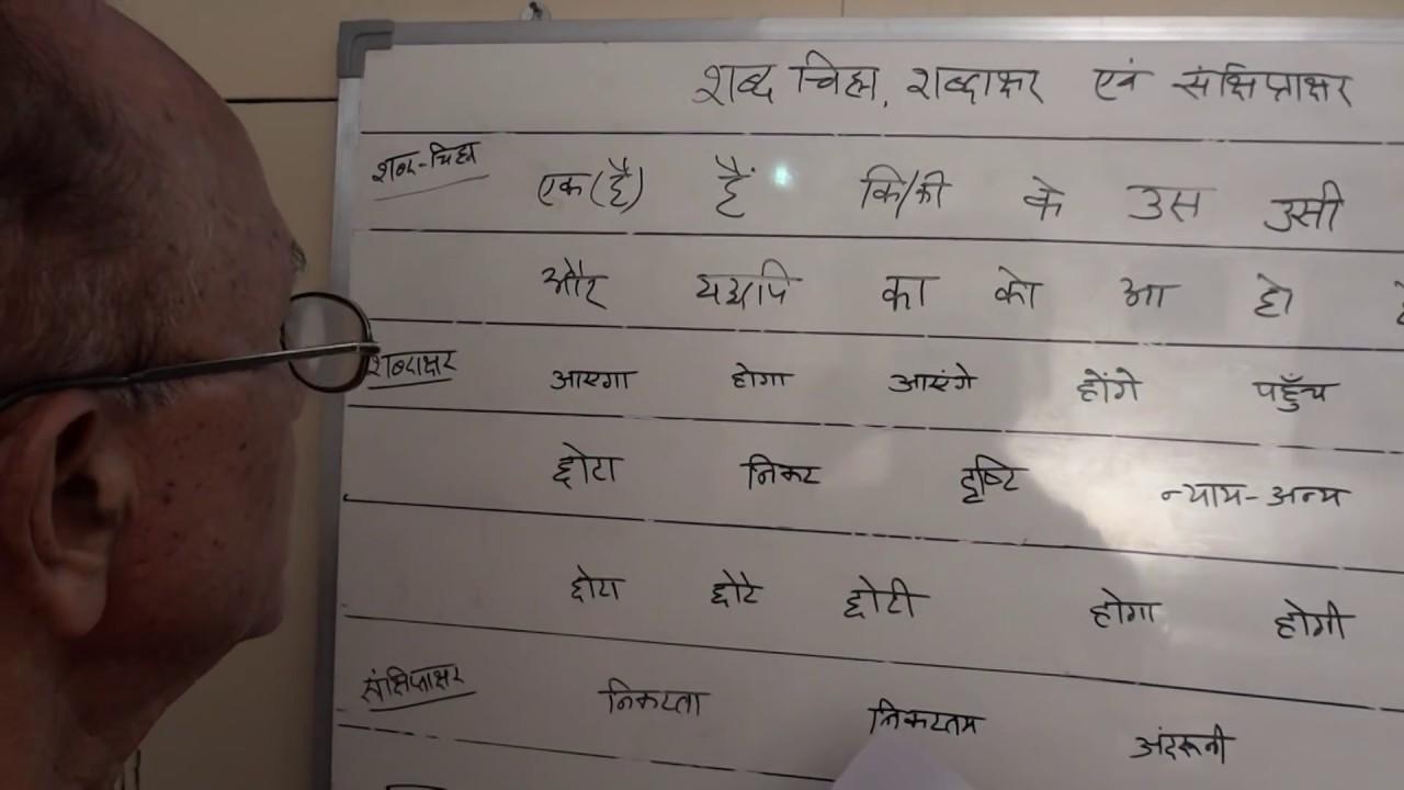 Hindi shorthand tutorials part 6 logograms and grammalogues hindi shorthand tutorials part 6 logograms and grammalogues biocorpaavc Gallery