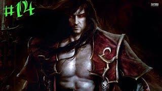 Прохождение Castlevania - Lords of Shadow 2 --- Часть 14: Театр