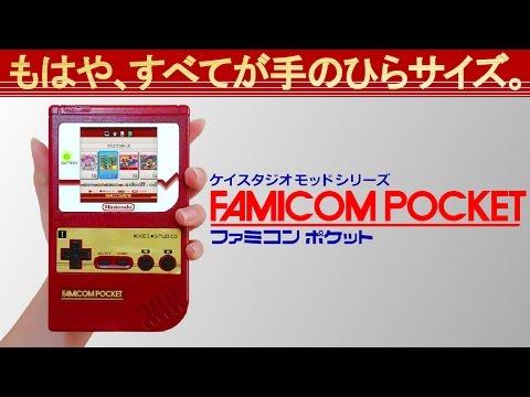 任天堂ミニファミコンをポータブル化! ファミコンポケット爆誕!! MOD of Nintendo Classic Mini FAMILY COMPUTER(Mini NES)