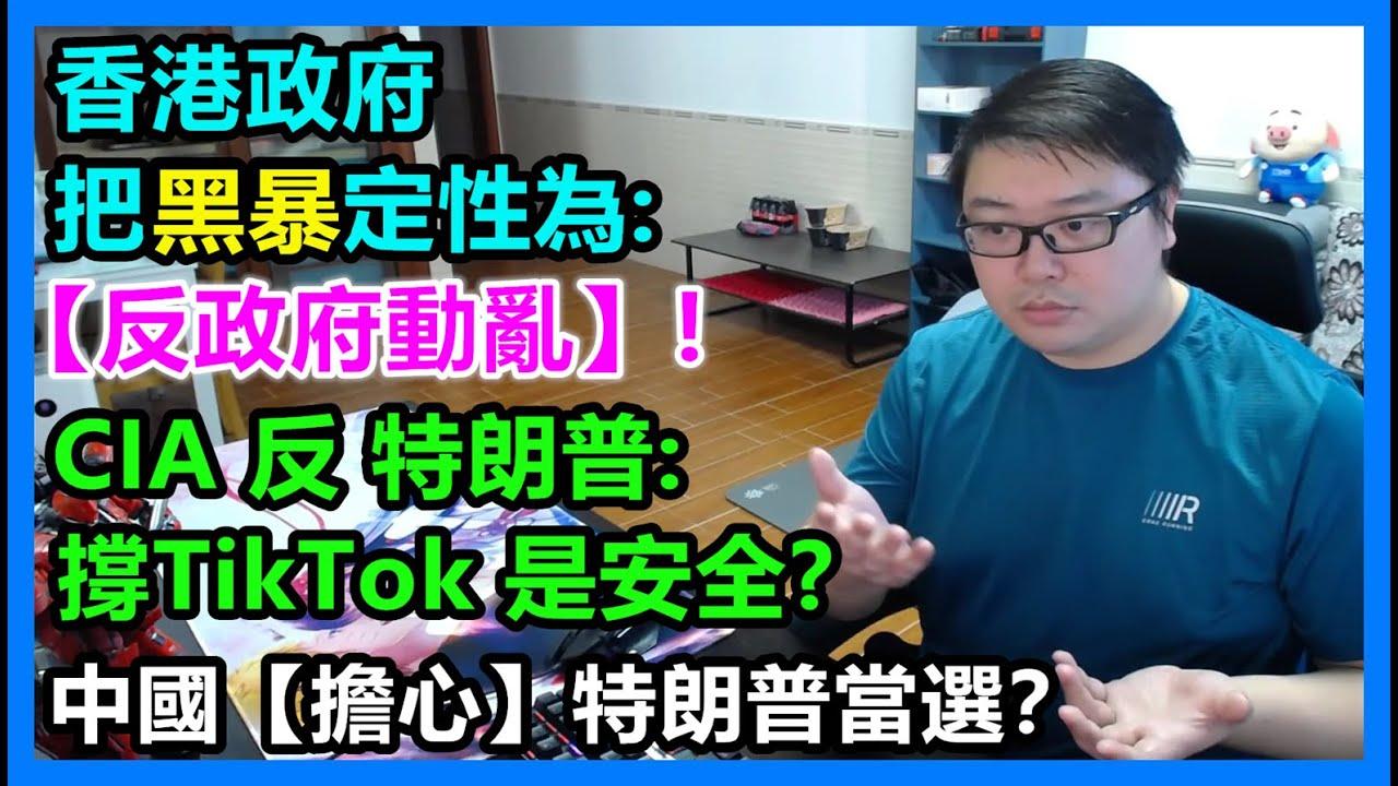 香港政府 把黑暴定為【反政府動亂】! CIA 反 特朗普:撐TikTok 是安全?中國【擔心】特朗普當選?