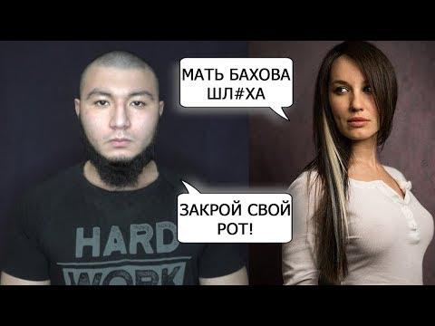 МАТЬ ВЛАДА БАХОВА ОСКОРБЛЕНА ЛЕНОЙ МИРОЙ!