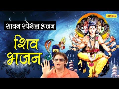 सावन-स्पेशल-भजन-:--शिव-भजन-|-shiv-bhajan-|-dewar-ne-boie-bhang-bhole-ki-bhakti-|-chanda-pop-songs