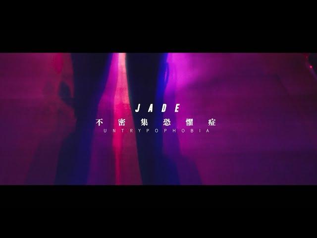 [avex官方HD] JADE - 不密集恐懼症Untrypophobia 官方完整版MV