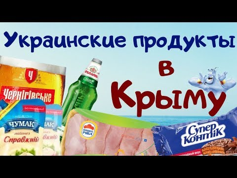 Украинские продукты в КРЫМУ и КИЕВЕ! Сравнение цен 2019