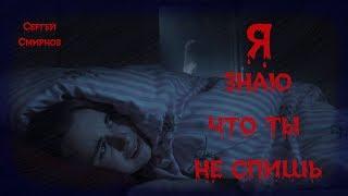 Истории на ночь - Я знаю что ты не спишь\ПЕРЕОЗВУЧКА!\ФАБУЛА