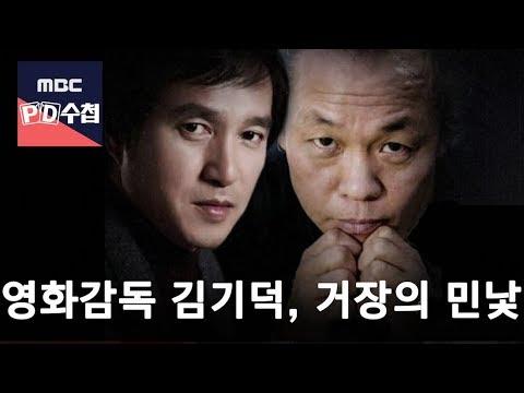 PD Notebook EP 'Movie director Kim Ki-duk, Master's Naked Face'