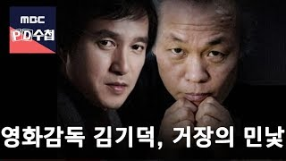 PD수첩 1145회 '영화감독 김기덕, 거장의 민낯' - Director Kim Ki-duk faces new sexual assault allegations